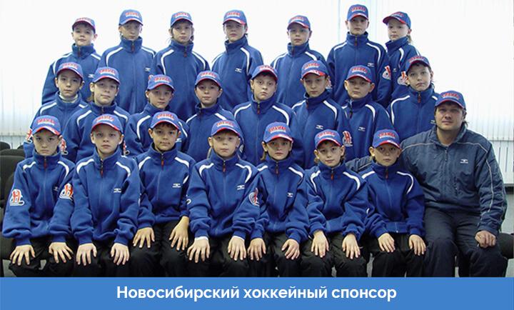 Новосибирский спонсор хоккейной команды